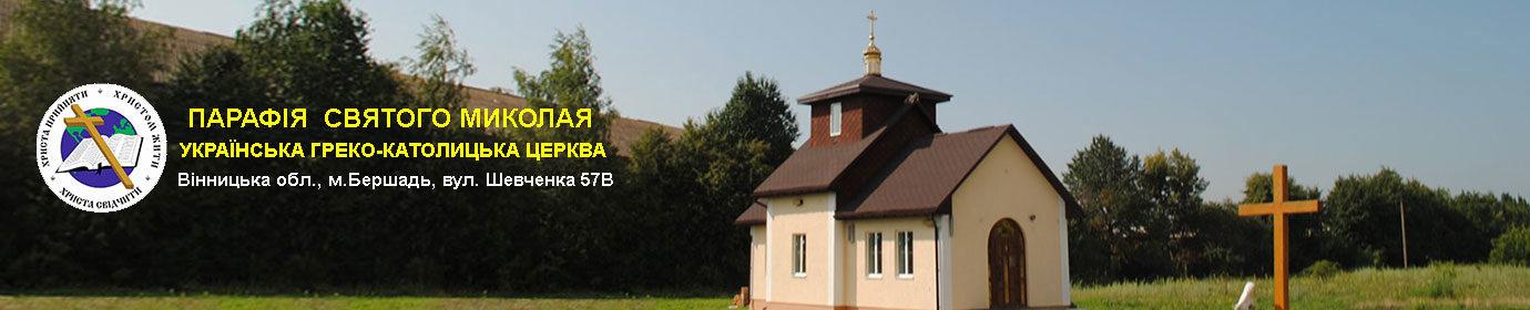 Сайт парафії святого Миколая  Української Греко-Католицької Церкви м.Бершадь